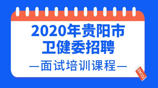 2020年卫健委面试培训课程