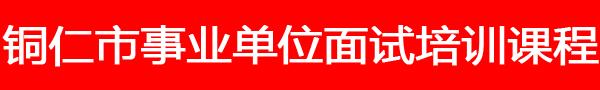 铜仁市事业单位招聘面试培训课程