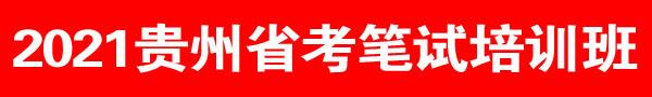 贵州省考笔试培训课程