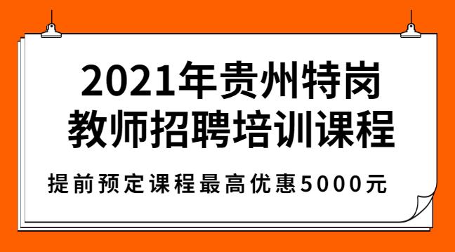 2021年贵州特岗教师招聘面试培训课程