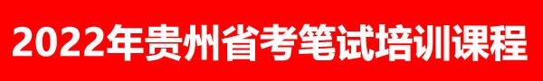 2021贵州教师招聘培训课程