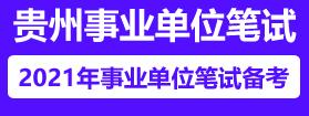 2021年贵州事业单位笔试面试一体班
