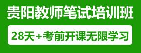 2021年贵阳市教师笔试培训课程