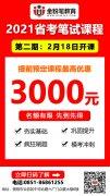 2021年贵州省考笔试培训课程:2月18日开课