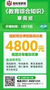 2021年安顺市教师招聘笔试培训课程:1月19日开课