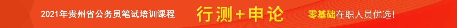 2021贵州公务员笔试培训课程
