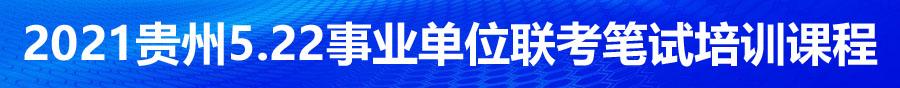 2021年贵州省考事业单位笔试培训机构
