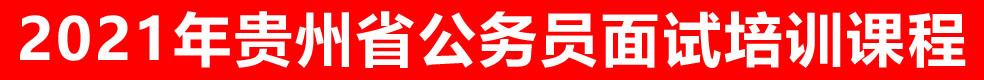 2021年贵州省省考面试培训课程