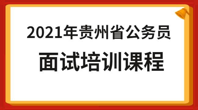 贵州省公务员面试培训班
