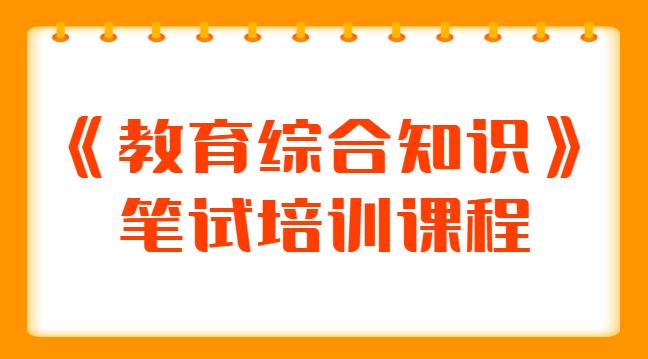 贵州教师笔试培训班