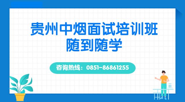 贵州中烟面试培训班