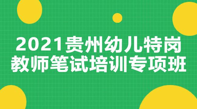 贵州特岗幼儿教师笔试专项班