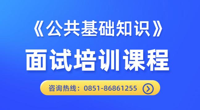 贵州事业单位招聘笔试培训课程