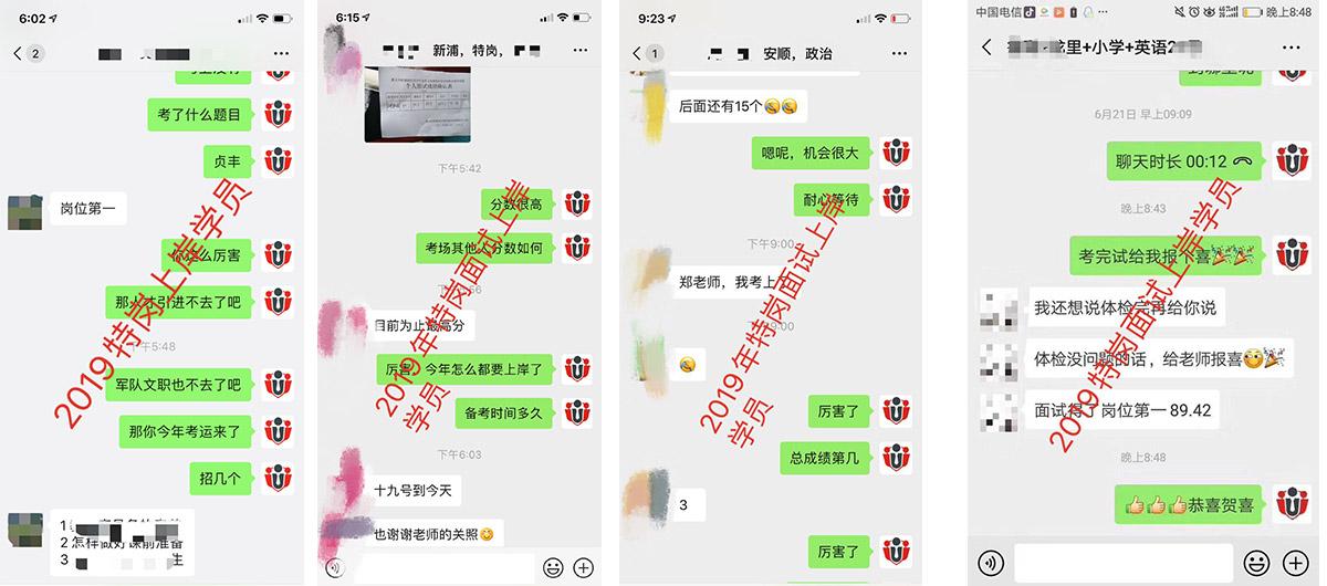 2020贵州特岗教师招聘笔试面试课程